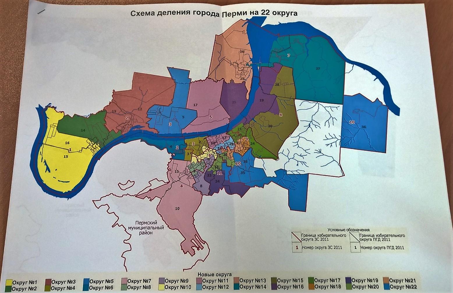 Новую схему избирательных округов утвердили в пермском заксобрании
