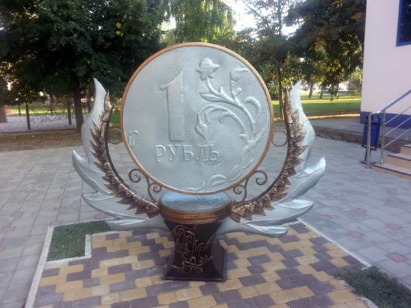 В Ульяновске появится памятник российскому рублю