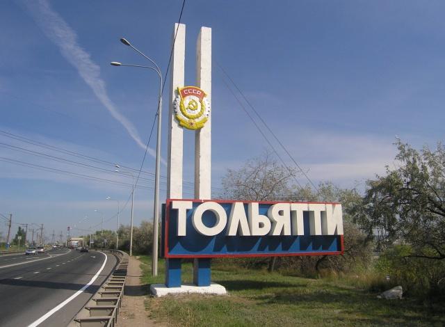 Тольятти получил статус территории опережающего развития