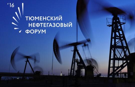 Инновационный нефтегазовый форум открылся в Тюмени