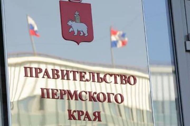 Губернатор Пермского края распустил региональное правительство