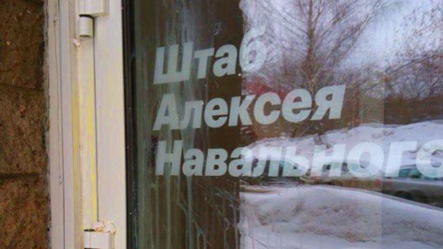 Штаб Навального в Уфе закидали сырыми яйцами