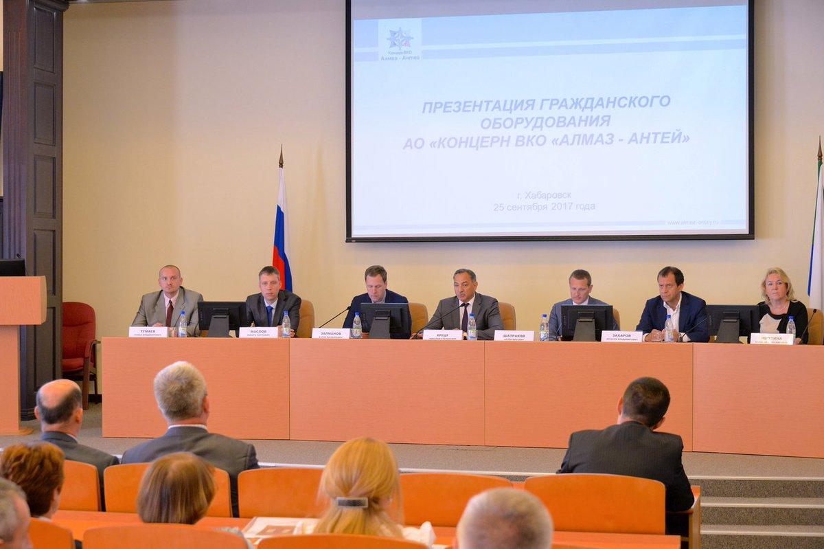 Презентация гражданской продукции концерна «Алмаз-Антей» состоялась в Хабаровске