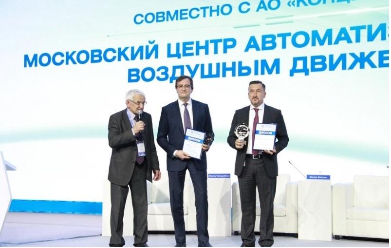 Концерн «Алмаз-Антей» наградили за создание Центра управления полетами Московского авиаузла