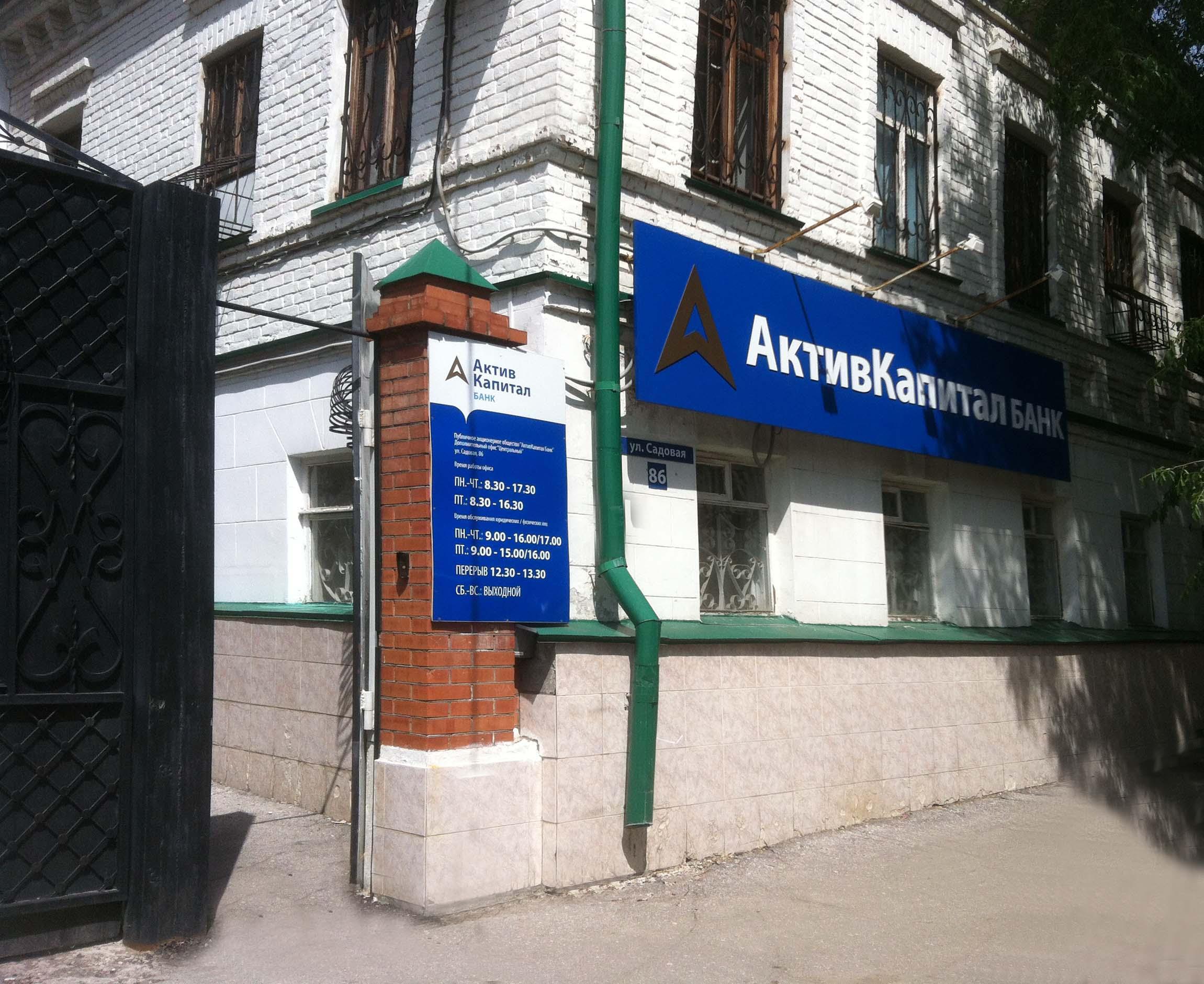 ЦБ отозвал лицензию у самарского «АК Банка»