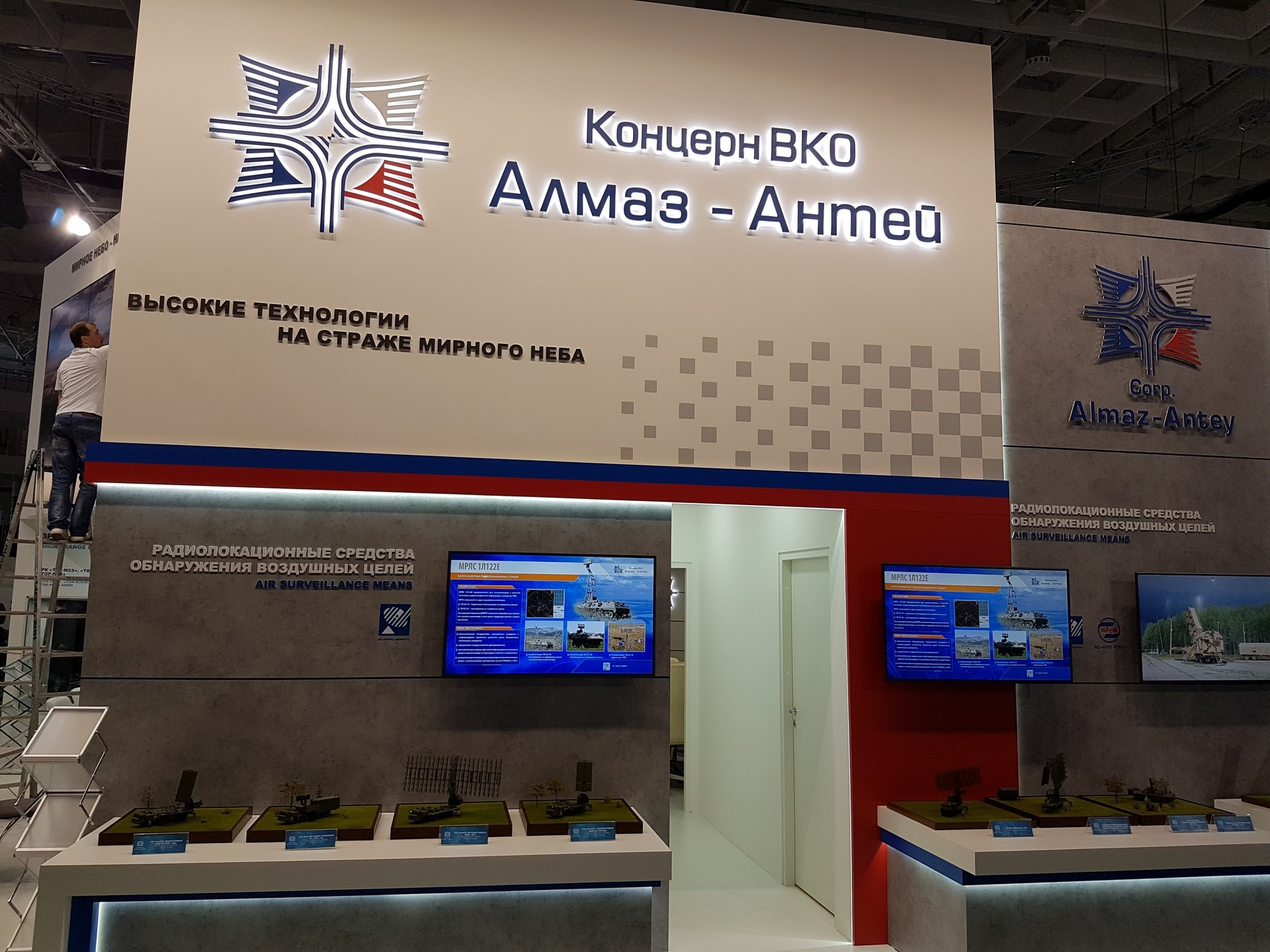Концерн «Алмаз-Антей» примет участие в Международной выставке вооружения KADEX-2018