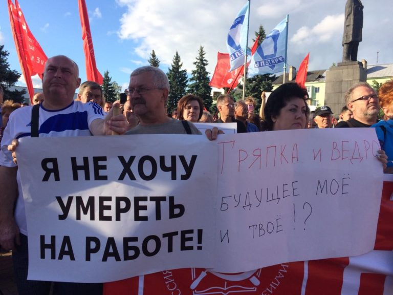 Митинг против повышения пенсионного возраста в нижегородском Дзержинске собрал более 3 тыс. человек