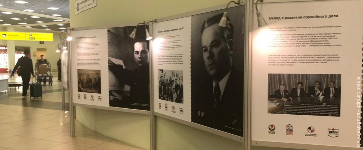 В аэропорту Шереметьево открылась фотовыставка к 100-летию оружейника Калашникова