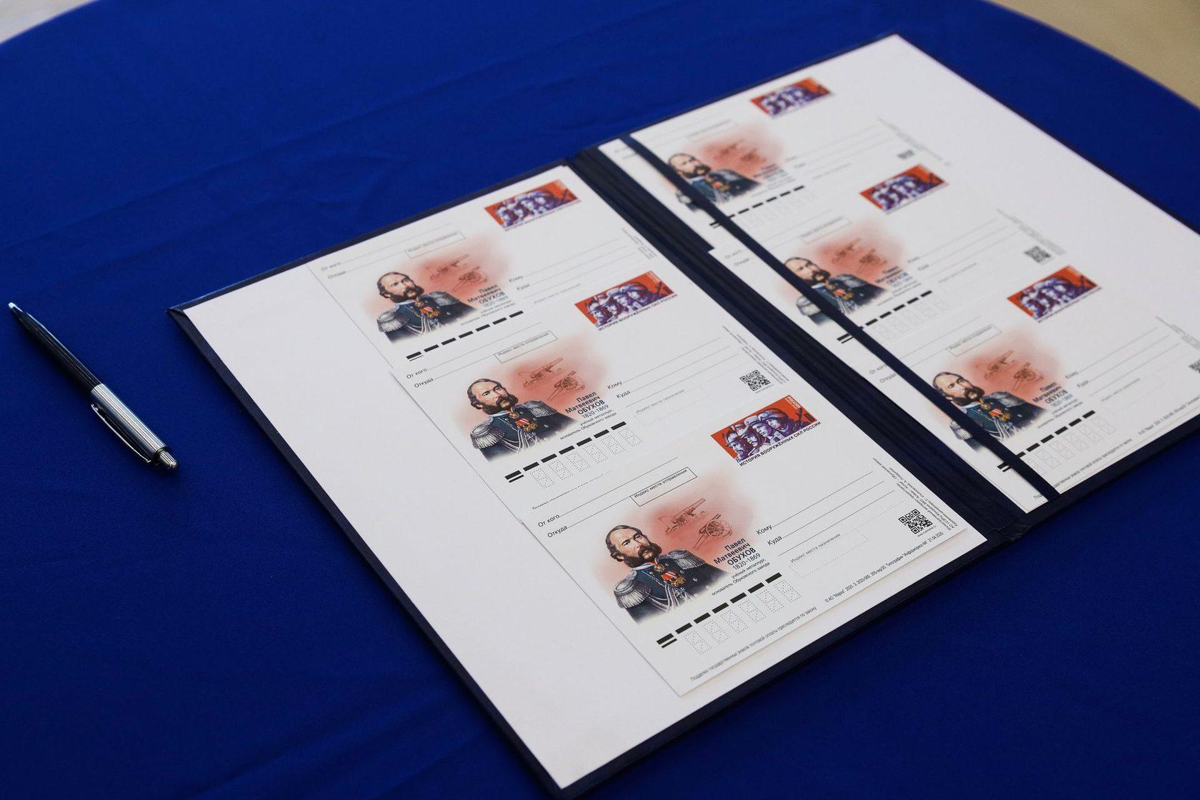 В честь П.М. Обухова выпущена почтовая карточка с оригинальной маркой
