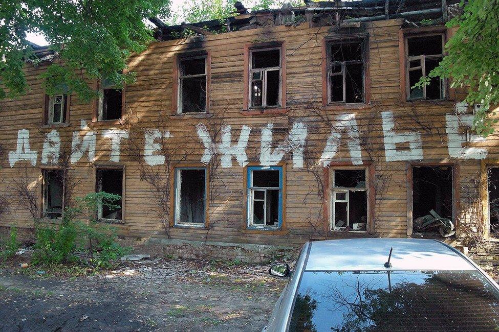 Нижегородская область направит более 1 млрд рублей на расселение из аварийного жилья