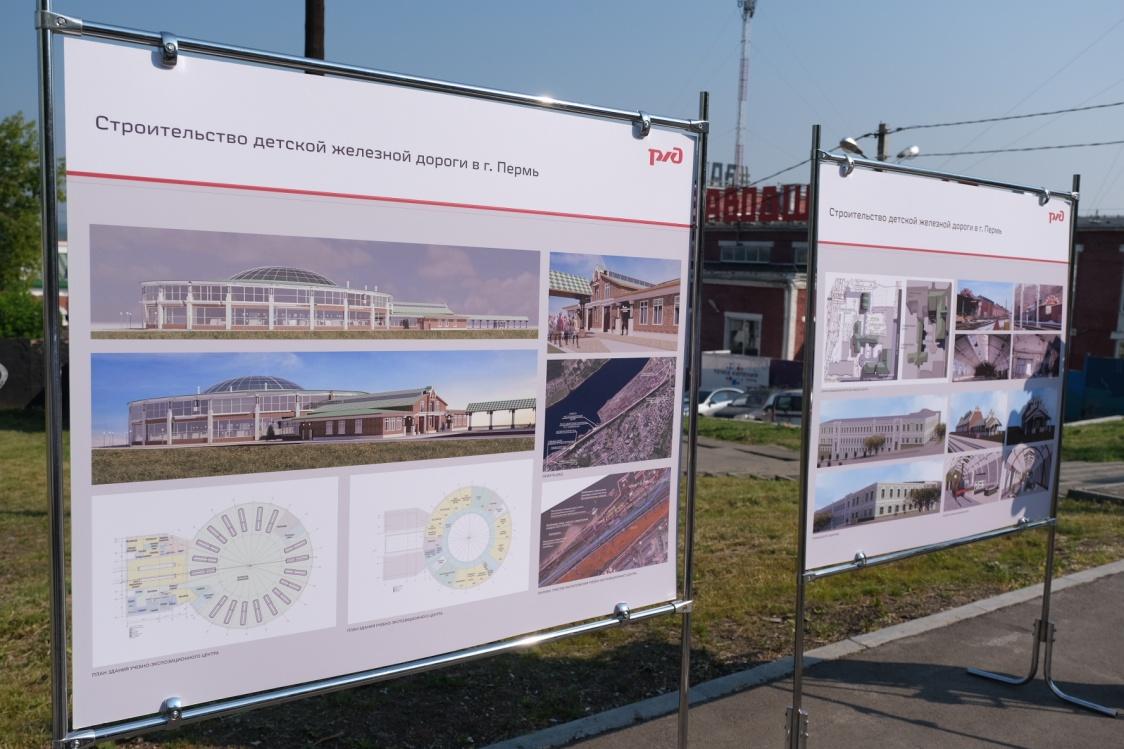 В 2021 году в Перми начнут строительство детской железной дороги