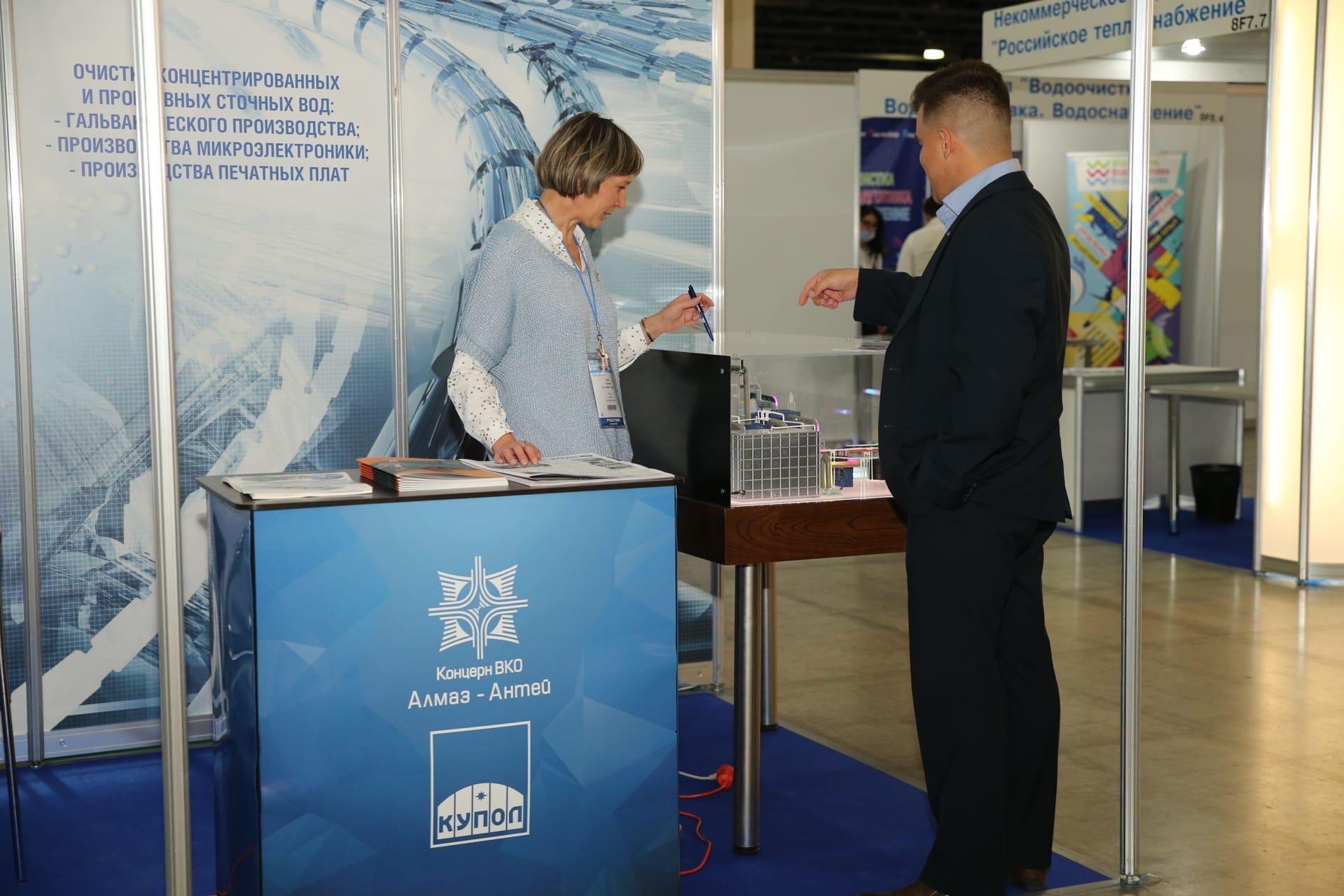 ИЭМЗ «Купол» принял участие в главном водном форуме страны