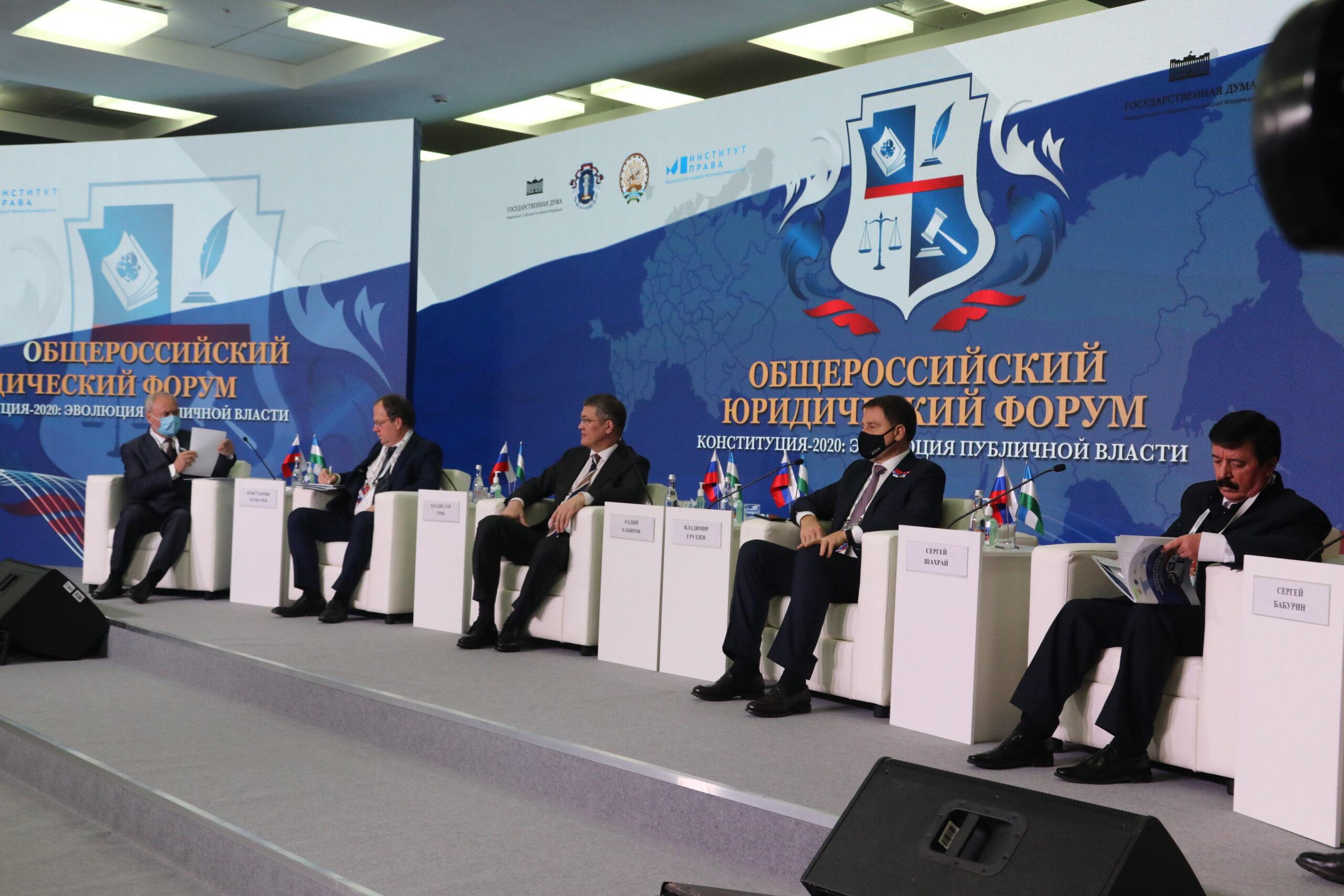 Общероссийский юридический форум пройдет в июне в Уфе