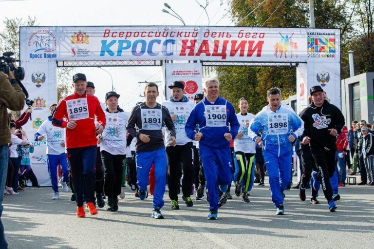 В «Кроссе наций» в Свердловской области приняли участие более 300 тыс. человек